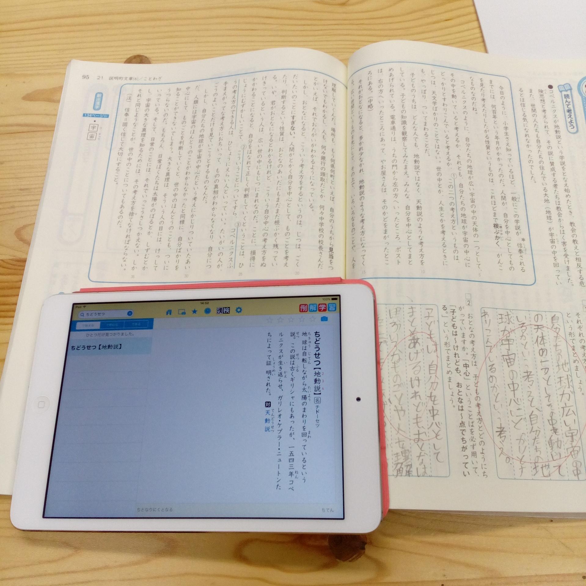iPadで学習しようのイメージ